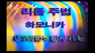 getlinkyoutube.com-하모니카 3도 리듬 주법 - 경쾌한 리듬 - 8.3 리듬주법의 기초