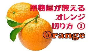 getlinkyoutube.com-オレンジの「切り方」 ①