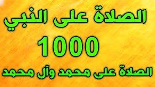 getlinkyoutube.com-الصلاة على محمد وال محمد مكررة الف مرة و اكثر