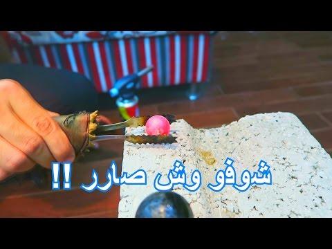 تجربة كرة النارية و شوفو وش صارر !!
