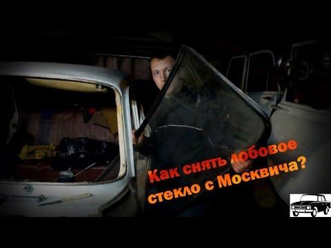 Как снять лобовое стекло с Космича?(ржачVersio n) MoskvichTv