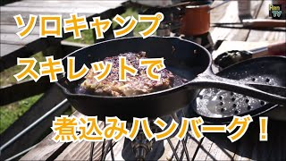 getlinkyoutube.com-ソロキャンプに憧れて・・・ 煮込みハンバーグ編