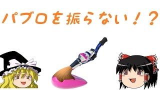 getlinkyoutube.com-【スプラトゥーン】全員パブロを振らずに戦う!?【ゆっくり実況】Part4