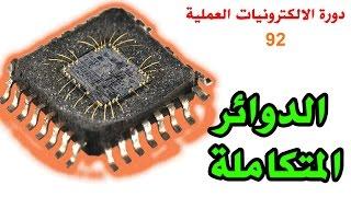 getlinkyoutube.com-دورة الالكترونيات العملية :: 92- الدوائر المتكاملة - Integrated Circuits
