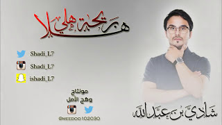 getlinkyoutube.com-هلا بريحة هلي .. بصوت شادي بن عبدالله (بدون موسيقى