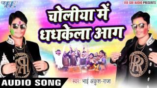 getlinkyoutube.com-खाटी देहाती होली 2017 - Choliya Me Dhadkela - Ankush Raja - Dhamal Holi Ke - Bhojpuri Hot Holi Songs