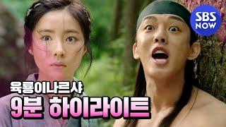getlinkyoutube.com-SBS [육룡이나르샤] - 하이라이트 영상