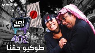 """#صاحي : """"نص الجبهة"""" 402 - طوكيو حقنا !"""