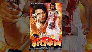 getlinkyoutube.com-Super Hit Bhojpuri Full Movie 2016 - Intqaam - Khesari Lal, Kajal Raghwani, Viraj Bhatt