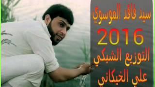 سيد فاقد الموسوي 2016 اوي اوي يا ابو علي تخبل تفوتكم