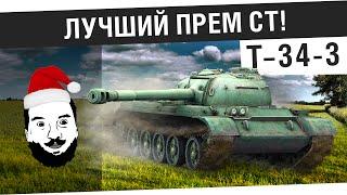 """getlinkyoutube.com-T34-3 - """"Лучший прем СТ!"""""""