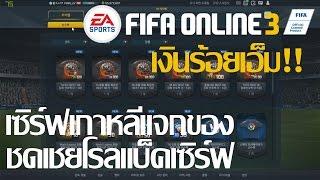 getlinkyoutube.com-Fifa Online3 เกาหลี - แจกของชดเชยโรลแบ็คเซิร์ฟเวอร์