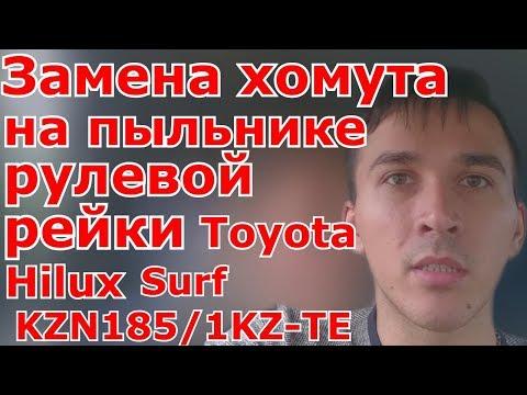 Замена хомута на пыльнике рулевой рейки Toyota Hilux Surf KZN185/1KZ-TE