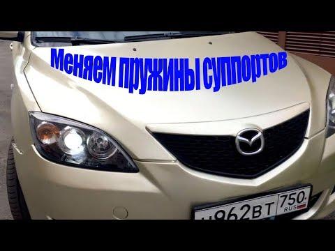 Mazda 3 - Меняем Пружины Суппортов и Пыльник Шруса