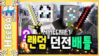 """희바위골렘 [""""랜덤으로 던전이 생겨요!!"""" 마인크래프트 (랜덤 던전배틀) *단편*마크] Minecraft  Random Dungeon battle"""
