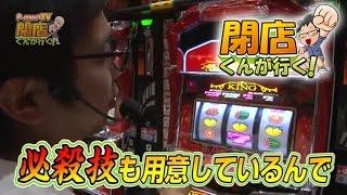 getlinkyoutube.com-【P-martTV】閉店くんが行く!#621【パチンコ・パチスロ動画】