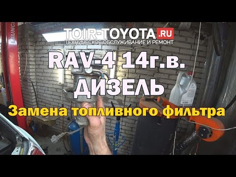 Расположение в Тойота РАВ4 масляного фильтра