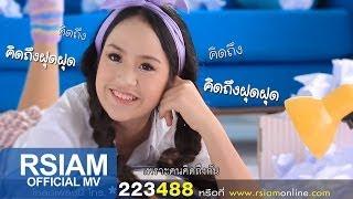 getlinkyoutube.com-คิดถึงฝุด ฝุด : น้องผึ้ง อาร์ สยาม [Official MV]