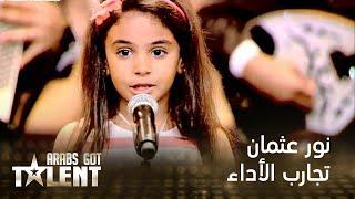 getlinkyoutube.com-Arabs Got Talent - الموسم الثالث - تجارب الأداء - نور عثمان
