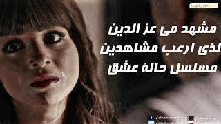 getlinkyoutube.com-مشهد تحول مي عز الدين الذي ارعب المشاهدين من مسلسل حالة عشق