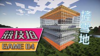 getlinkyoutube.com-【Minecraft】 競技拍 Game 04 - 摌雪地