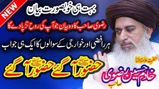 Allama Hafiz khadim Husain Rizvi new bayan 2017--Huzoor Aa Gaye Hain Huzoor Aa Gaye Hain