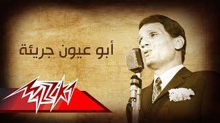 getlinkyoutube.com-Abo Oyoun Garee'a - Abdel Halim Hafez أبوعيون جريئة - عبد الحليم حافظ