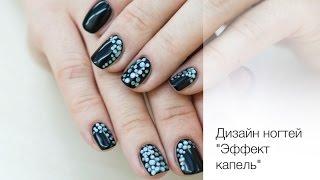 """getlinkyoutube.com-Дизайн ногтей """"Эффект капель"""""""