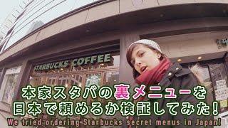 getlinkyoutube.com-【Food: 本家スタバの裏メニューを日本で頼めるか検証してみた!】リスニング力が上がる!普段使いの英会話Listn.me 180