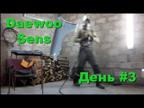 Daewoo Sens, рихтовка и покраска: день 3