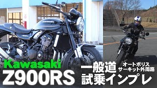 Kawasaki「Z900RS」一般道 試乗インプレ編!#3