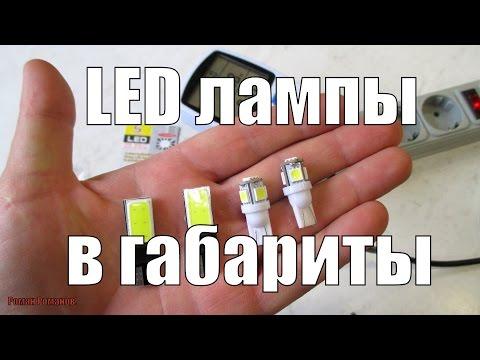 Светодиодный лампы в габариты, замер мощности,сравнение с лампами накаливания.