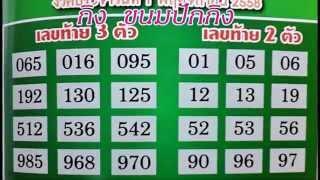 getlinkyoutube.com-เลขเด็ด 1/11/58 ให้เลขท่านรวย หวย งวดวันที่ 1 พฤศจิกายน 2558