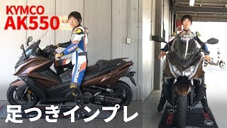 キムコ大型スクーター「AK550」試乗インプレ【足つき編】inもてぎ