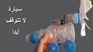 getlinkyoutube.com-كيف تصنع سيارة إلكترونية صغيرة تسير مسافات طويلة بقنينة ماء ومواد  بسيطة جدا