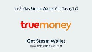 getlinkyoutube.com-การซื้อ Steam Wallet ด้วย True Money กับ GetSteamWallet.com