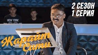 getlinkyoutube.com-Жарайт Сити\ 2 сезон \ 1 выпуск