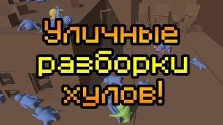 getlinkyoutube.com-Обзор Gang Beasts [Уличные разборки хулиганов!]