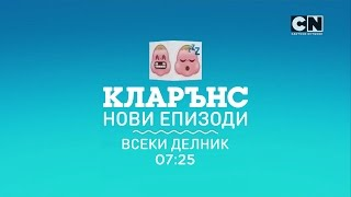getlinkyoutube.com-Cartoon Network Bulgaria - Fake Continuity (CHECK it. 4.0)