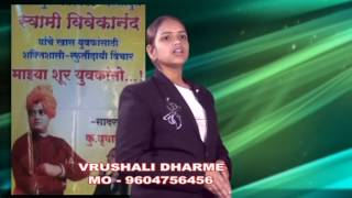 VRUSHALI DHARME INSPIRATIONAL SPEECH ON SWAMI VIVEKANANDA PART 3