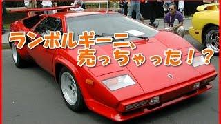 getlinkyoutube.com-ランボルギーニ・カウンタックを無断で売却!神奈川の元工場元責任者を逮捕!