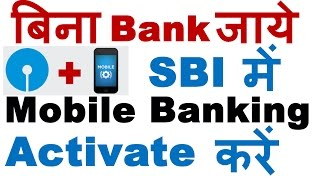 getlinkyoutube.com-How to Activate Mobile Banking in SBI Without Going Bank (Sbi Freedom Mobile Banking Registration)