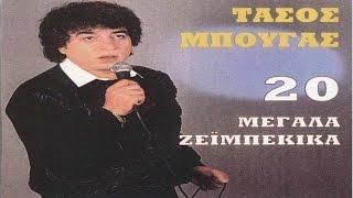 getlinkyoutube.com-Τάσος Μπουγάς - 20 Μεγάλα ζεϊμπέκικα (FULL CD)
