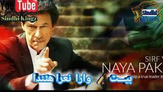 PTI SINDHI STATUS SONG FOR WHATSAPP