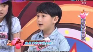 getlinkyoutube.com-6/5全民大笑花 超夯童星大集合
