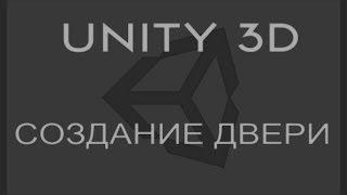 getlinkyoutube.com-UNITY 3D 14# Создание двери