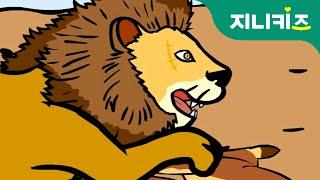 getlinkyoutube.com-무서운 사자는 어디로 갔을까? | 생태계 먹이사슬 | 어린이 동물관찰 | 지니키즈★인기 과학동화