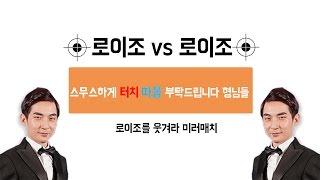 getlinkyoutube.com-[로이조를 웃겨라] 로이조 미러매치