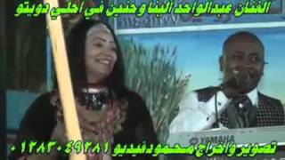 getlinkyoutube.com-عبد الواحد البنا و حنين  فى احلى دويتو