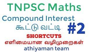 TNPSC Maths-Shortcut-Compound interest கூட்டு வட்டி- #2